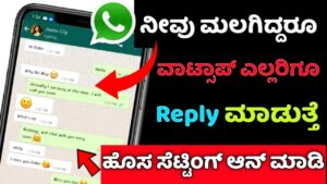 Whatsapp Auto Reply App 2021 For All Whatsapp Users Download Now